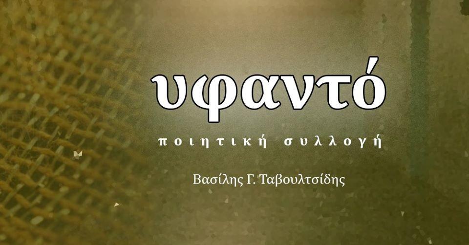 Ο Βασίλης Ταβουλτσίδης παρουσιάζει την ποιητική συλλογή του στο θέατρο Ανατολικά Του Νέστου